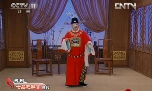 七品芝麻官豫剧mp3_豫剧-七品芝麻官-一张张大状都把严氏告-金不换-爱听戏曲网